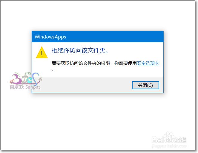 解决你当前无权访问该文件夹拒绝你访问该文件夹