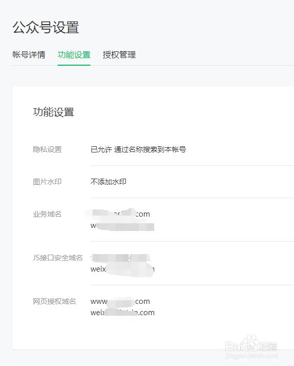 最新微信支付接口php JSAPI 开发流程