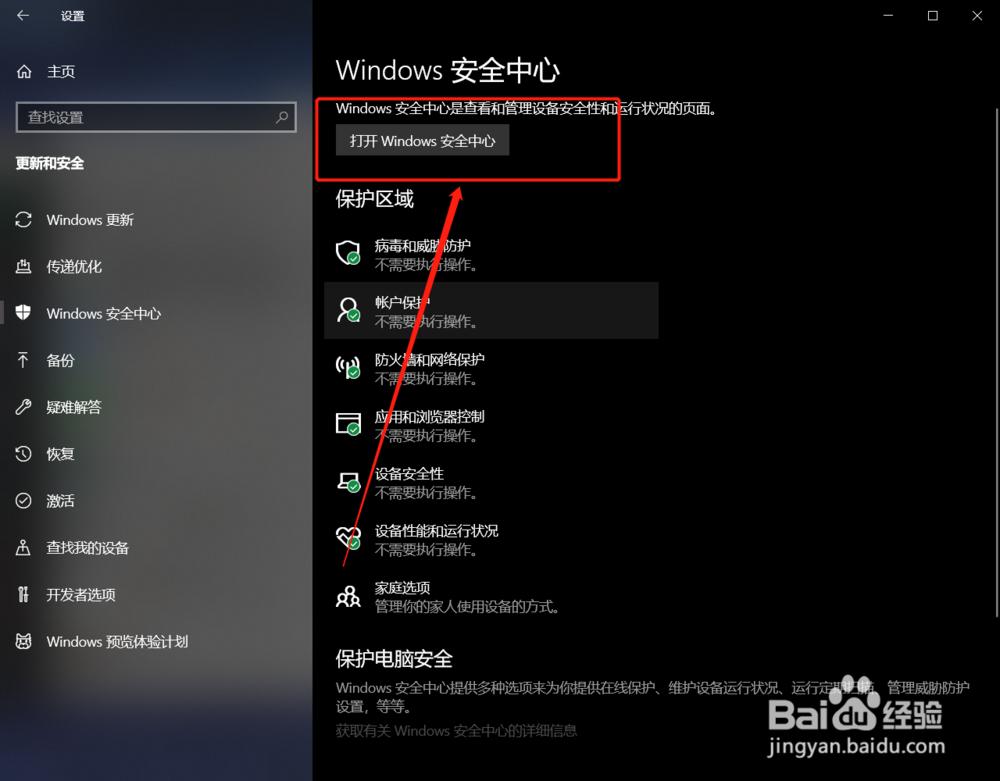 win10系统怎么将windows安全中心关闭?