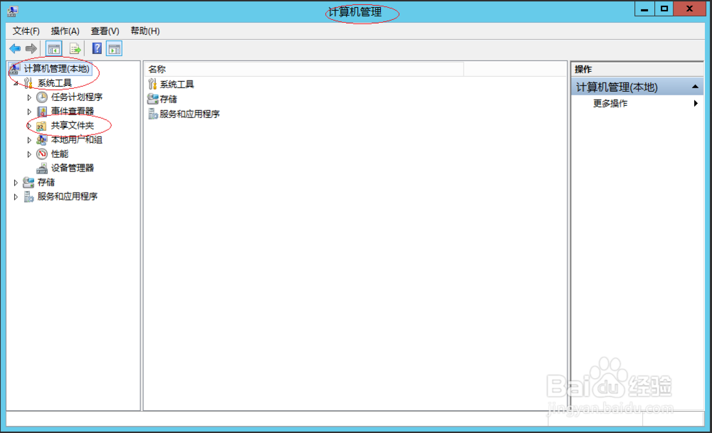 Windows Server 2012 R2如何创建共享文件夹