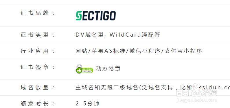 SectigoDV通配符证书与OV通配符证书的区别