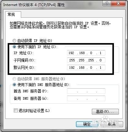 两台电脑如何直接用一根网线传数据