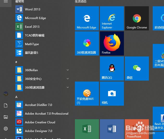 怎么该软件创建桌面快捷方式