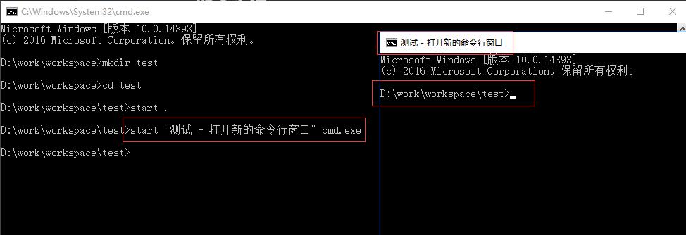 """start """"测试 - 打开新的命令行窗口"""""""