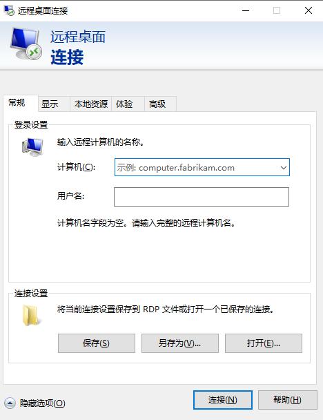 mstsc /edit 打开远程桌面设置