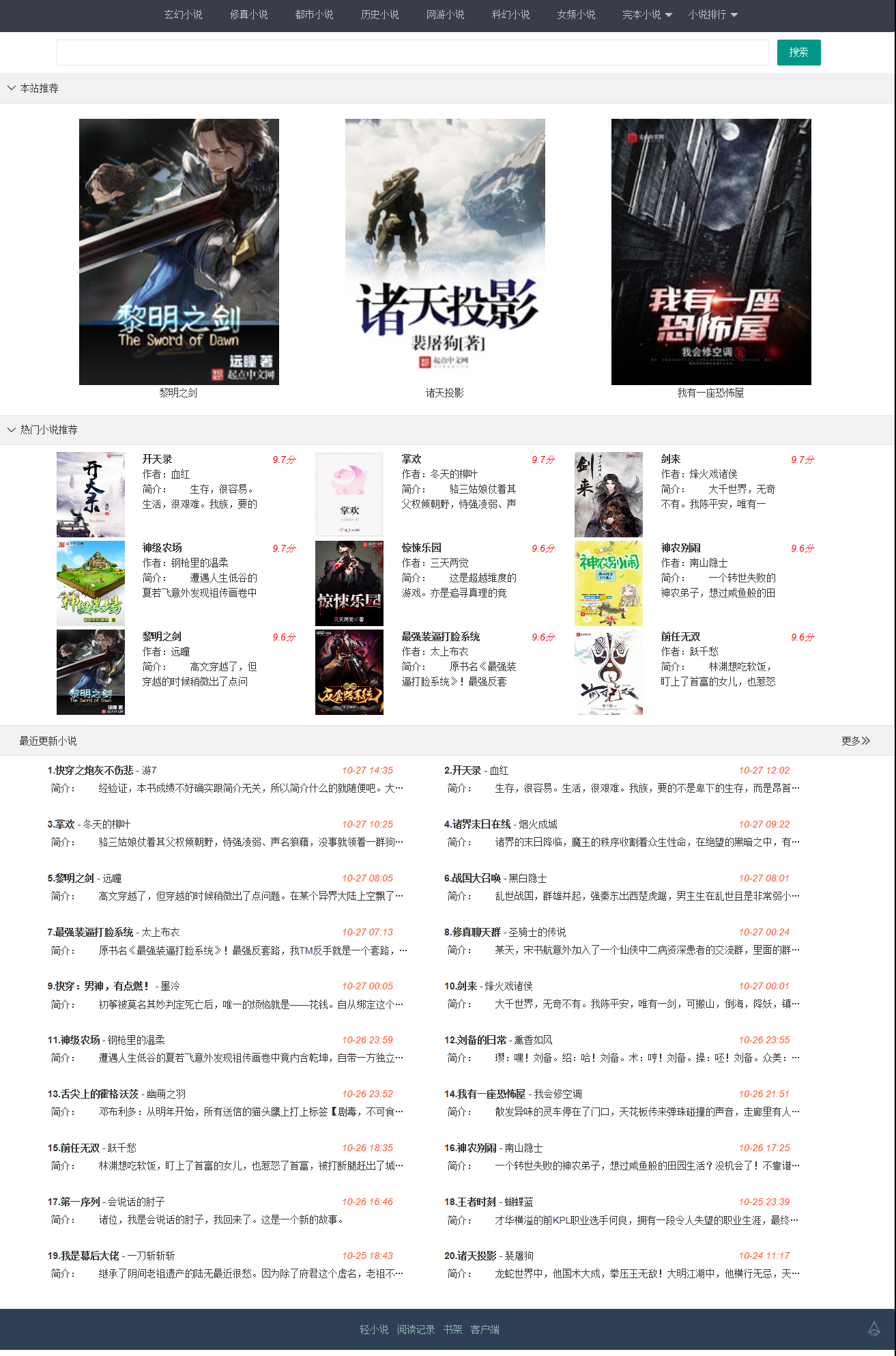 小说精品屋 - 小说阅读弹幕网站_源码分享
