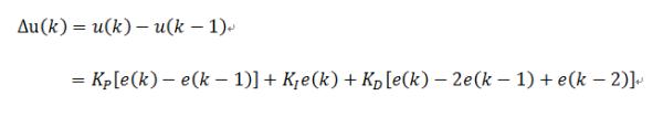pid算法中位置型和增量型有什么区别,分析两者优缺点