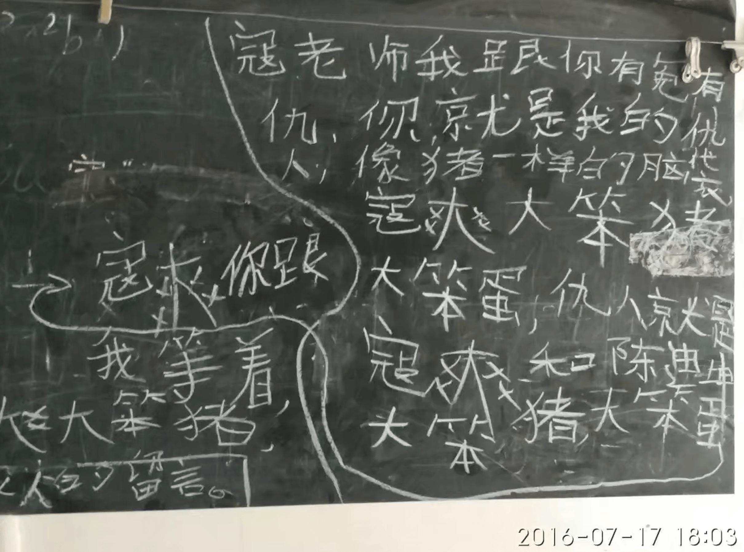 一个被我批评四年级学生在黑板上写下了这些话