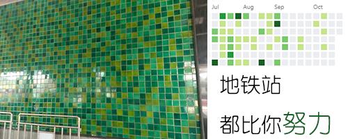 Subway-station-contribution