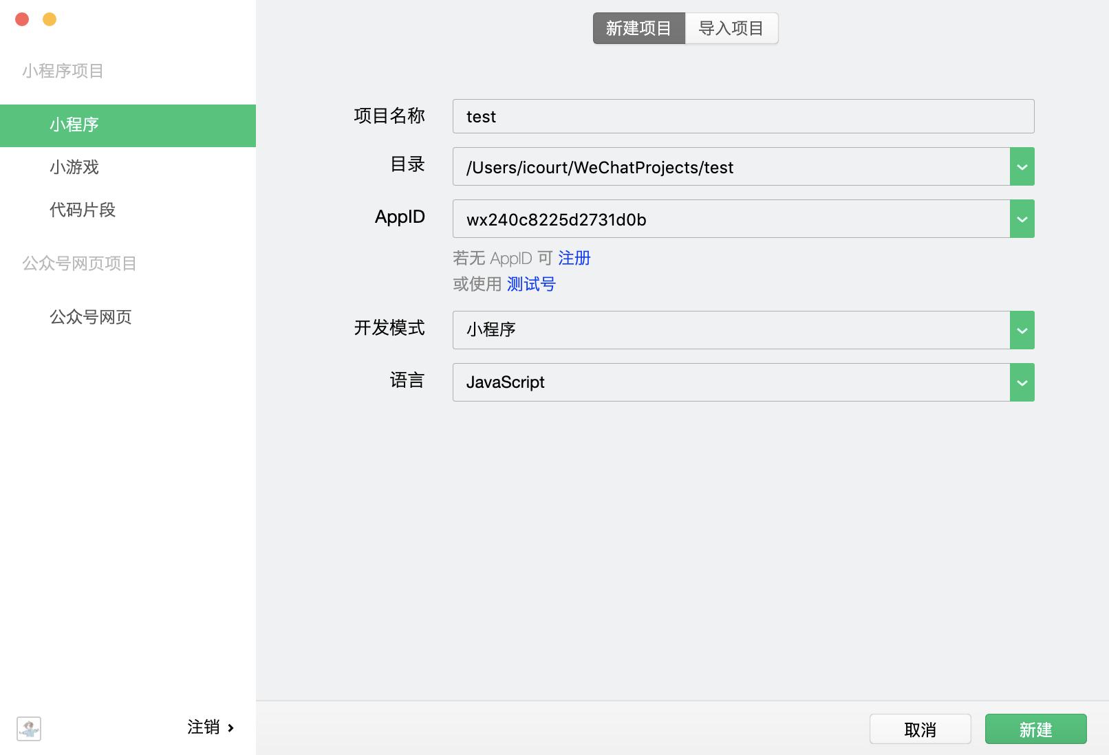 开发者工具新建项目.png