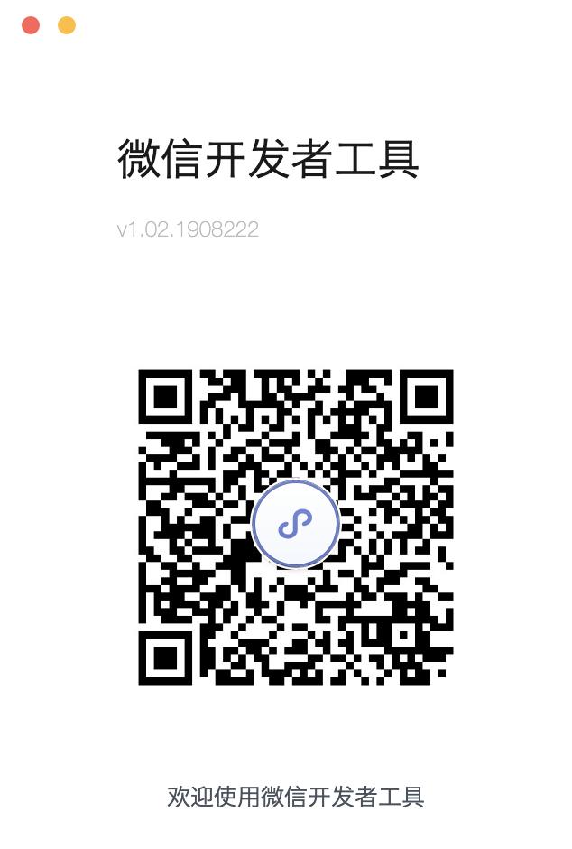 登录微信开发者工具.png