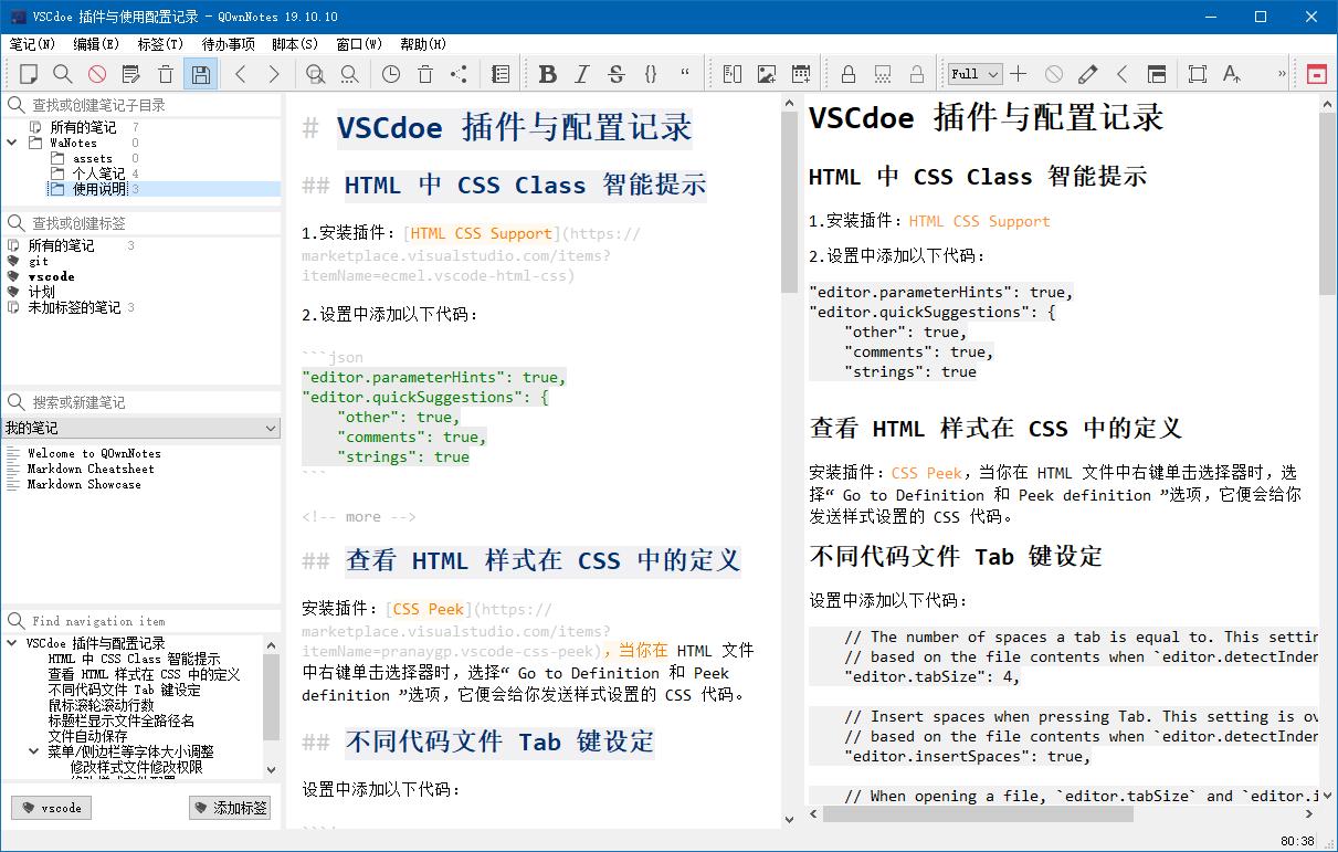 QOwnNotes-Main-Screen-Vertical-View-Windows
