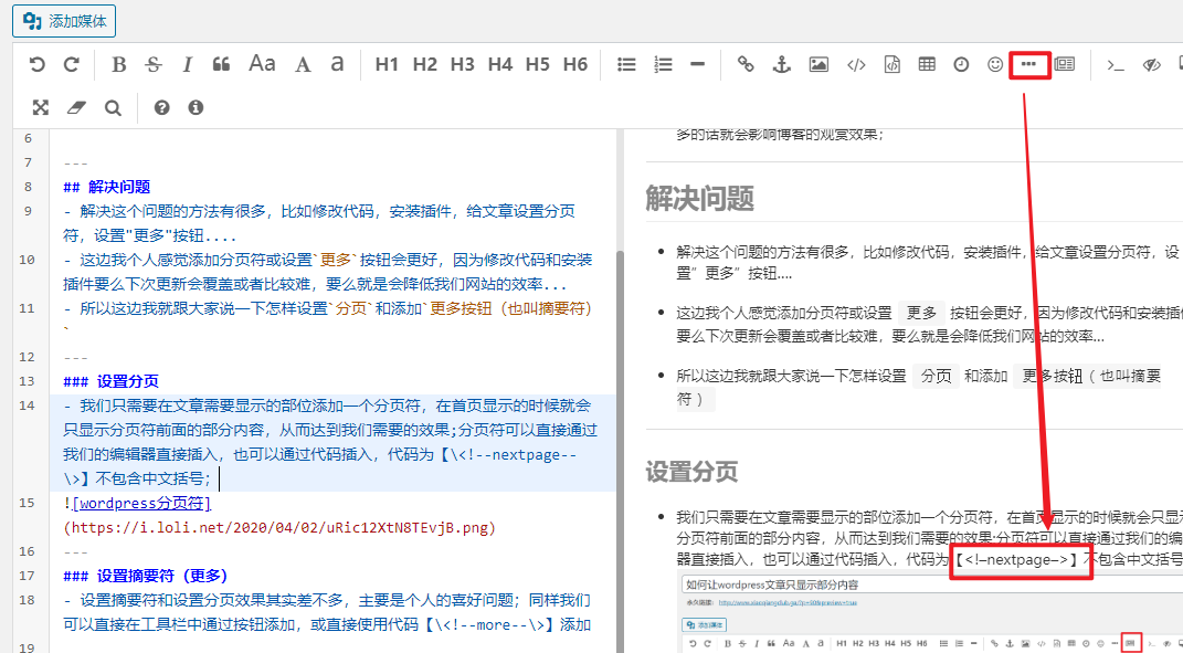 wordpress设置摘要符