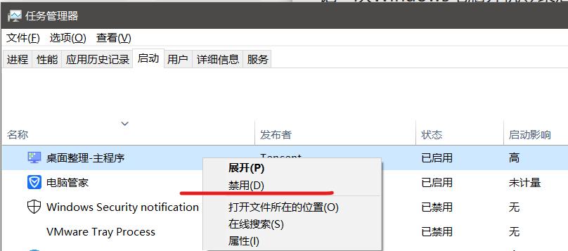 taskmgr-startup-disable.png