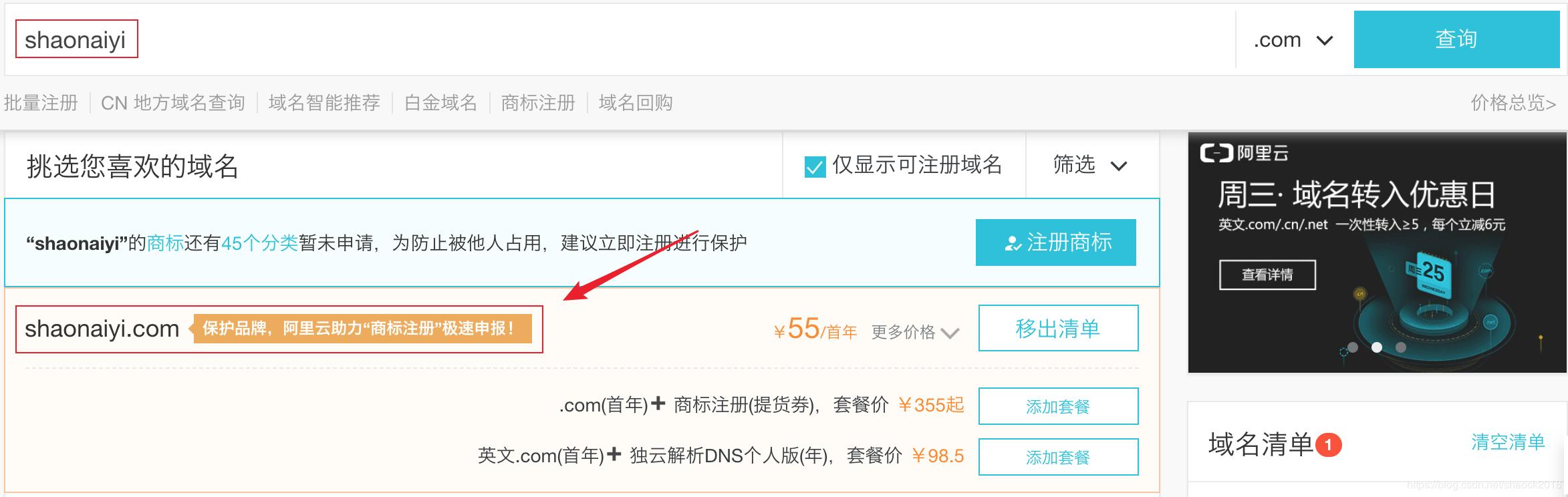 阿里云域名购买与域名解析使用教程(图文教程)
