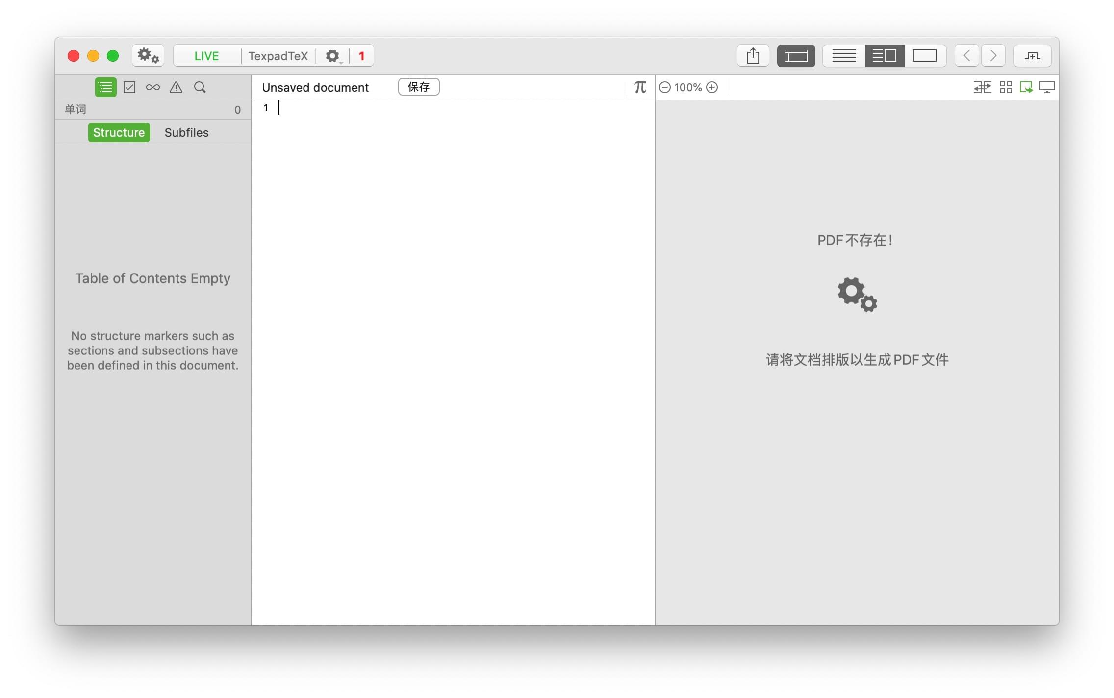 Texpad 1.8.15 (529) 中文破解版 专业的LaTeX的编辑器 写作软件 第3张