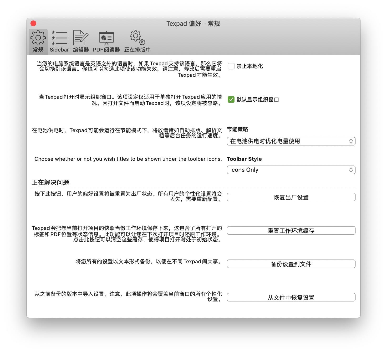 Texpad 1.8.15 (529) 中文破解版 专业的LaTeX的编辑器 写作软件 第4张