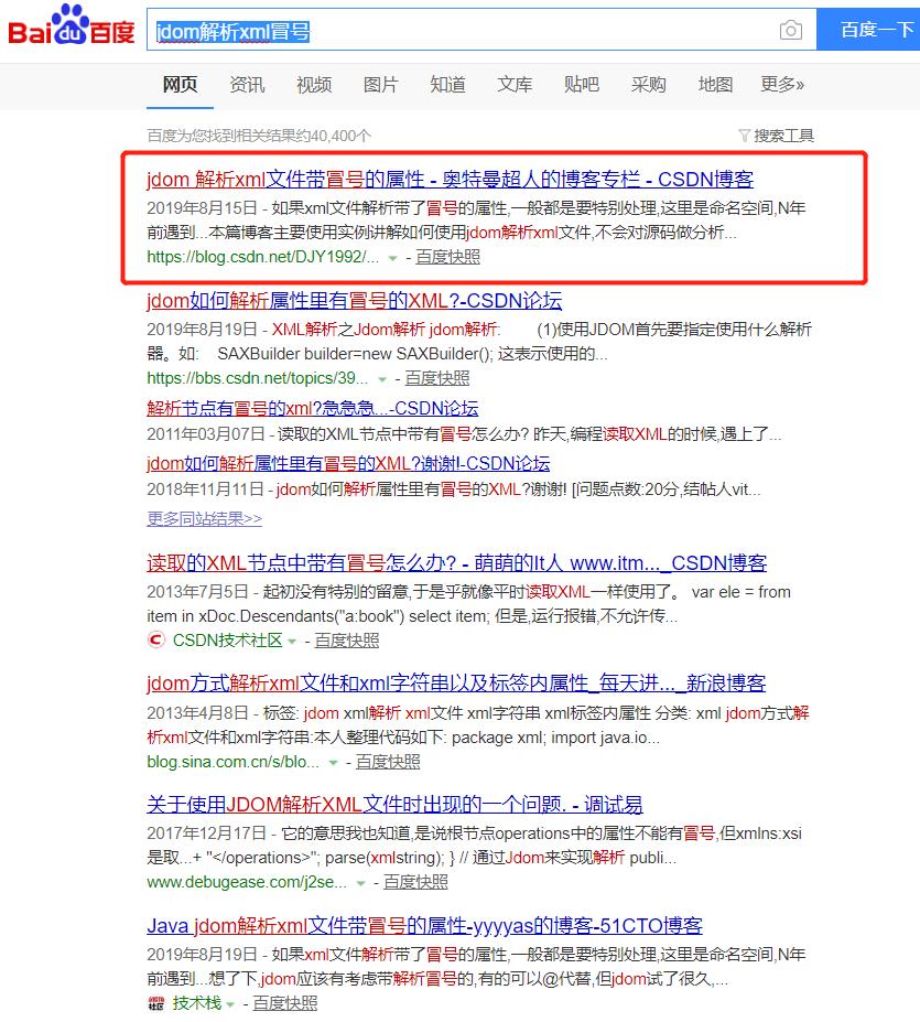 Jdom 解析冒号属性杜锦阳