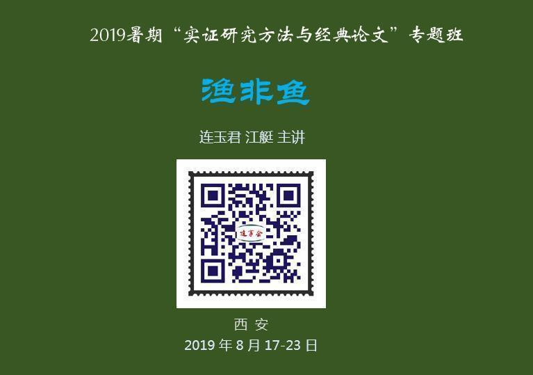 """2019暑期""""实证研究方法与经典论文""""专题班-连玉君-江艇主讲"""