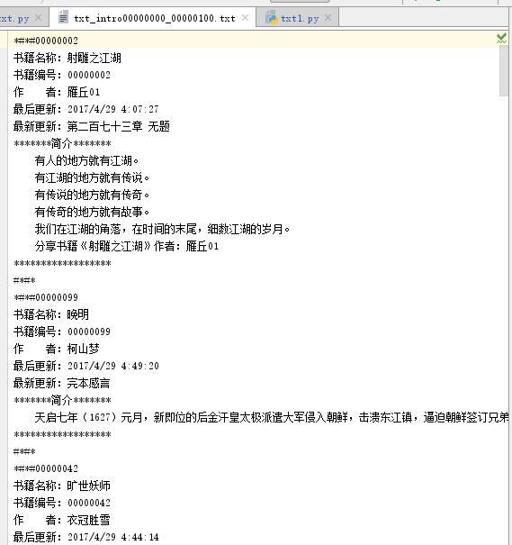 小说简介文件内容