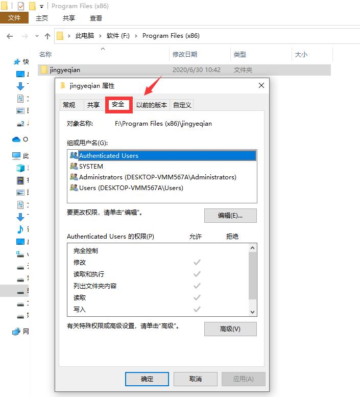 【解决】敬业签安装不能打开要写入的文件