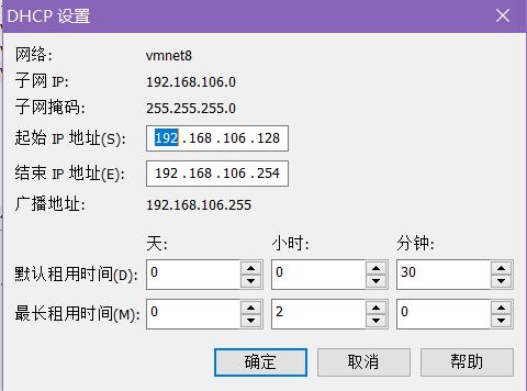 DHCP设置