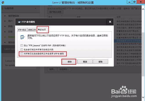 解决中文乱码2