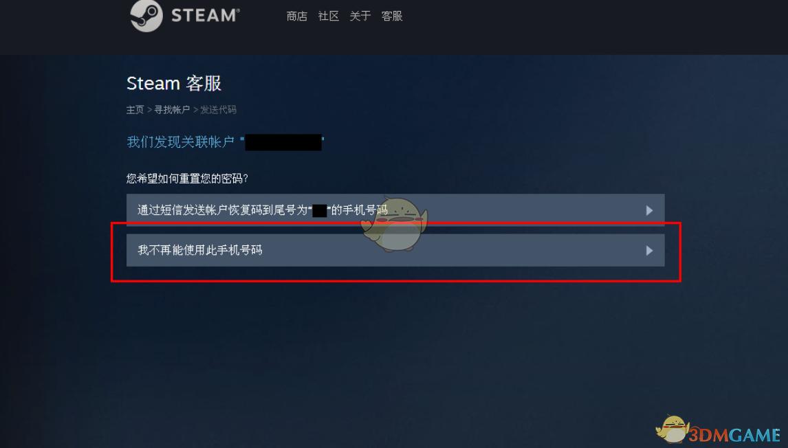 Steam帐号被盗怎么办