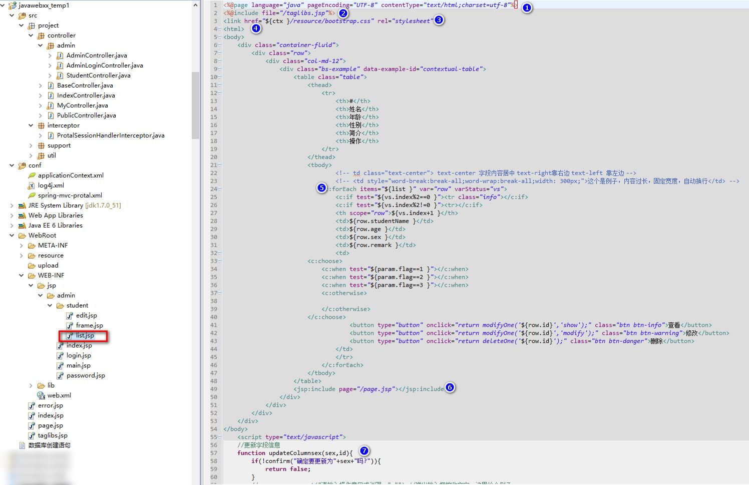 springmvc框架如何控制jsp页面讲解