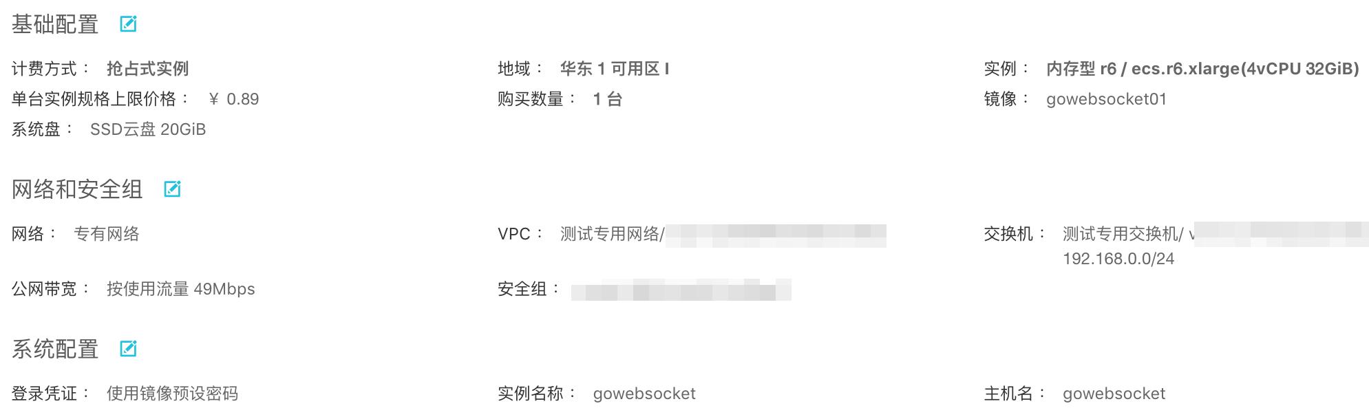 webSocket被压测服务器