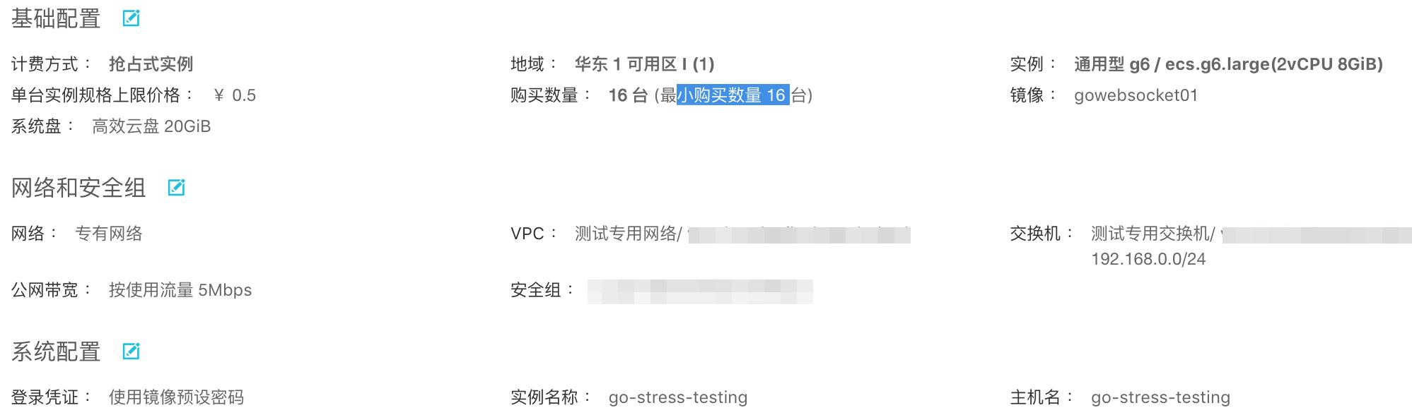 webSocket压测服务器
