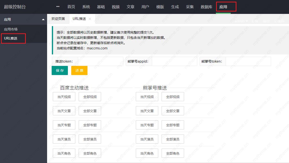 苹果cms官网 苹果cmsv10对接app源码