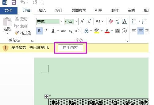 怎么批量修改Word表格的宽度9