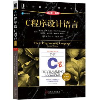 C程序设计语言(原书第2版·新版 典藏版)