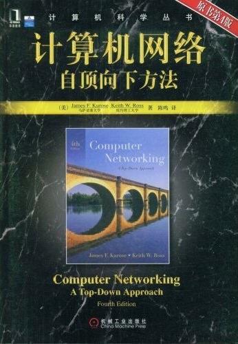 《计算机网络自顶向下方法》