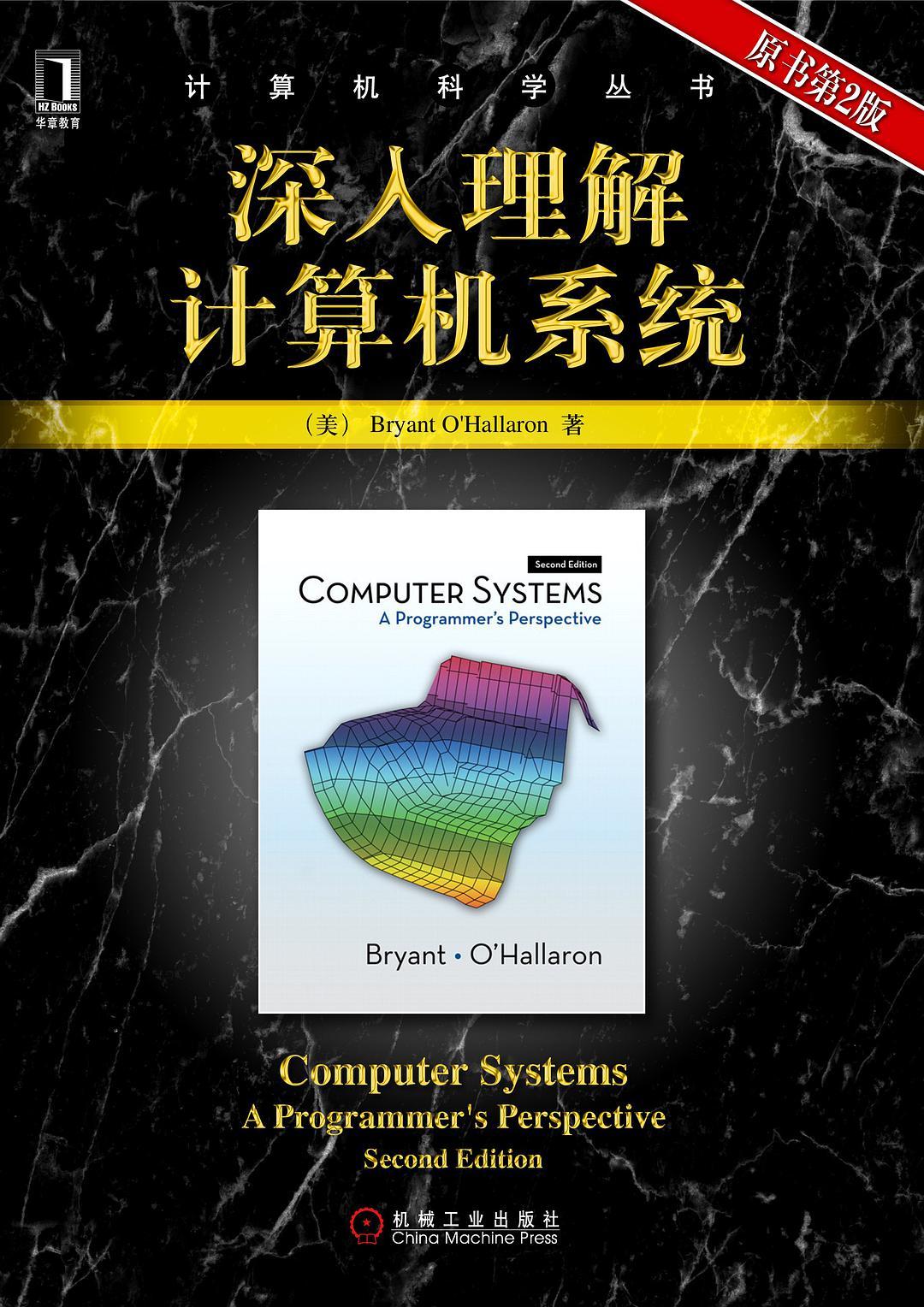 《深入理解计算机系统》