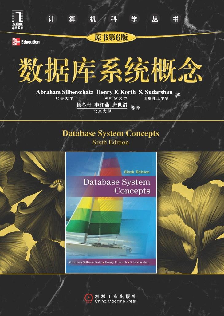 《数据库系统概念》