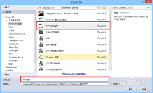 WPF与Winform互操作:[1]Winform调用WPF窗体