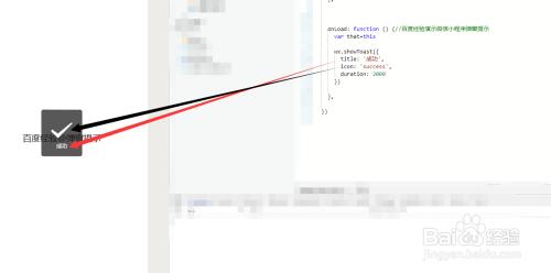 微信小程序弹窗提示怎么写