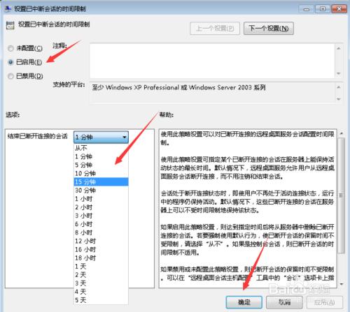 Windows7自动注销已断开的用户(已破解多用户)
