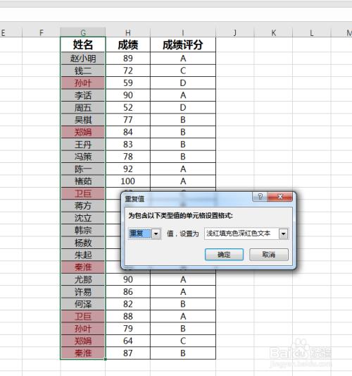 excel如何在一组大量数据中快速筛选出重复项?