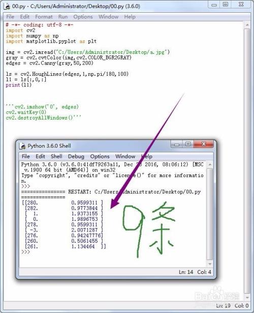 使用opencv-python来检测图片中的直线的步骤