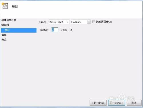 如何用windows任务计划程序设置程序定时任务