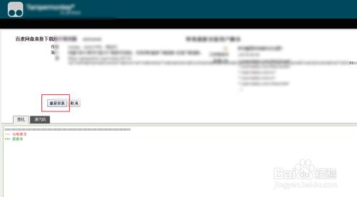 idm和百度云怎么组合 idm下载百度云大文件教程