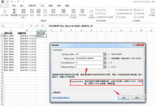 Excel如何用vlookup函数进行两个表格数据的对比