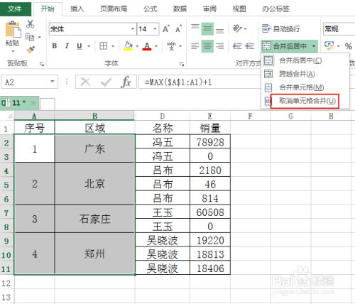如何在excel中取消合并单元格后内容自动填充?