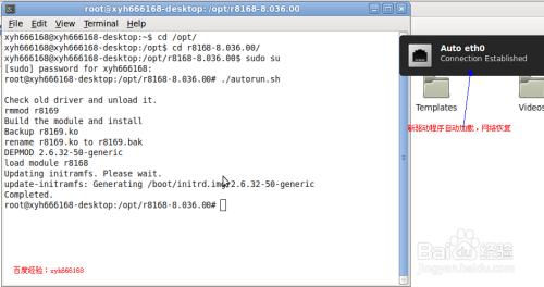 解决RTL8111/8168B PCI EXPRESS网卡的网络问题