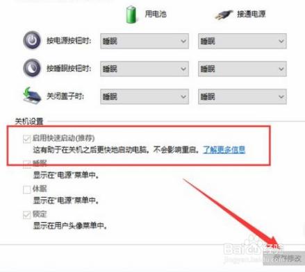 Win10电源管理中没有快速启动选项怎么办?