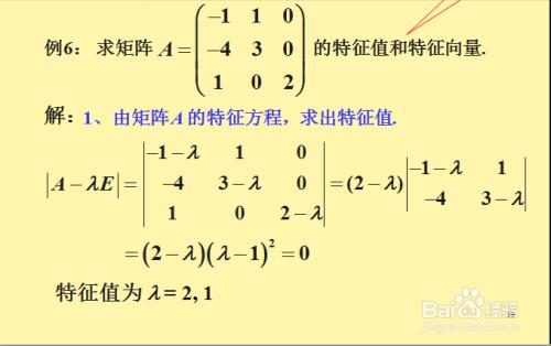 线性代数:如何求特征值和特征向量?