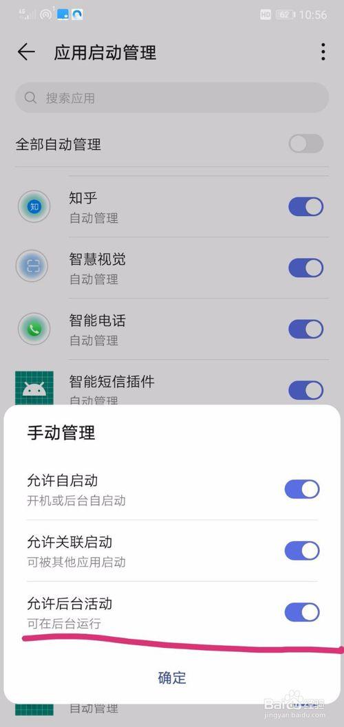 QQ正在后台运行怎么关闭